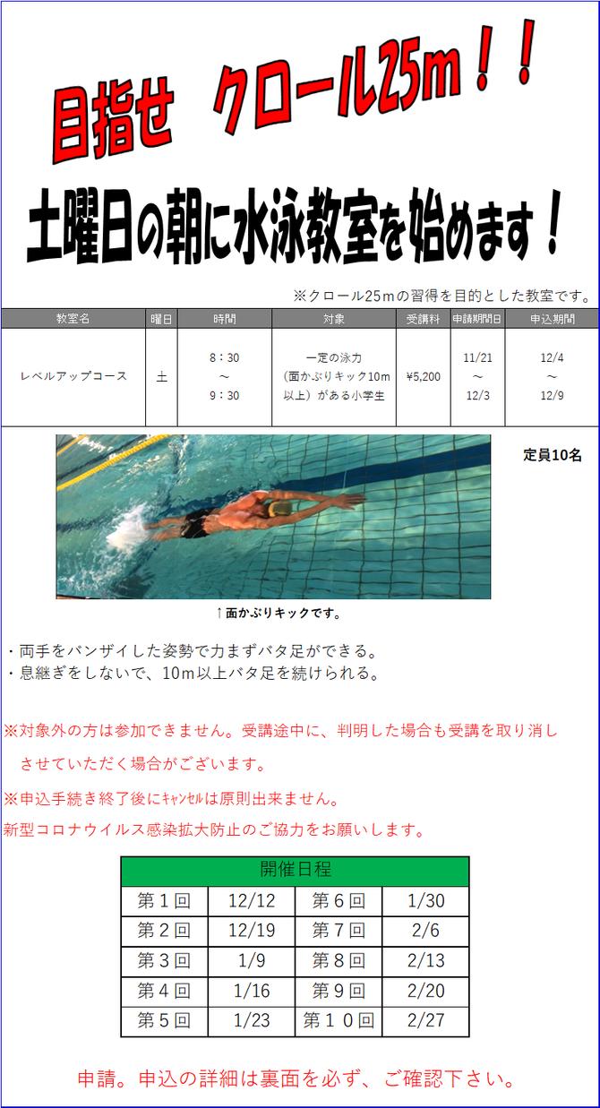 土曜日水泳教室 申込スタート!