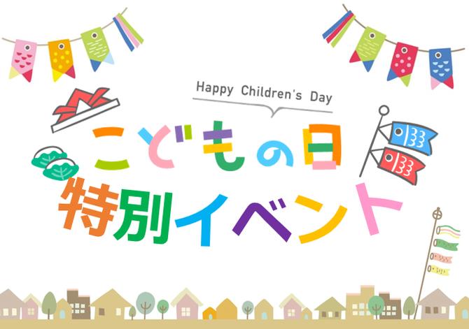 【5月イベント情報】子どもの日特別企画