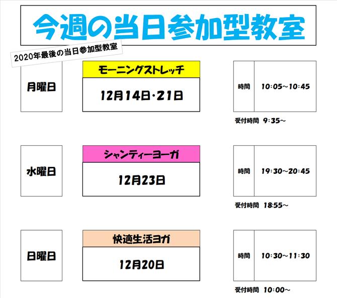 12月14日からの当日参加型教室 お知らせ