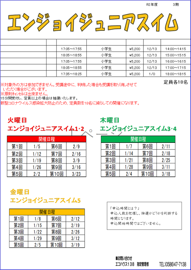 第三期水泳教室お知らせ中!!