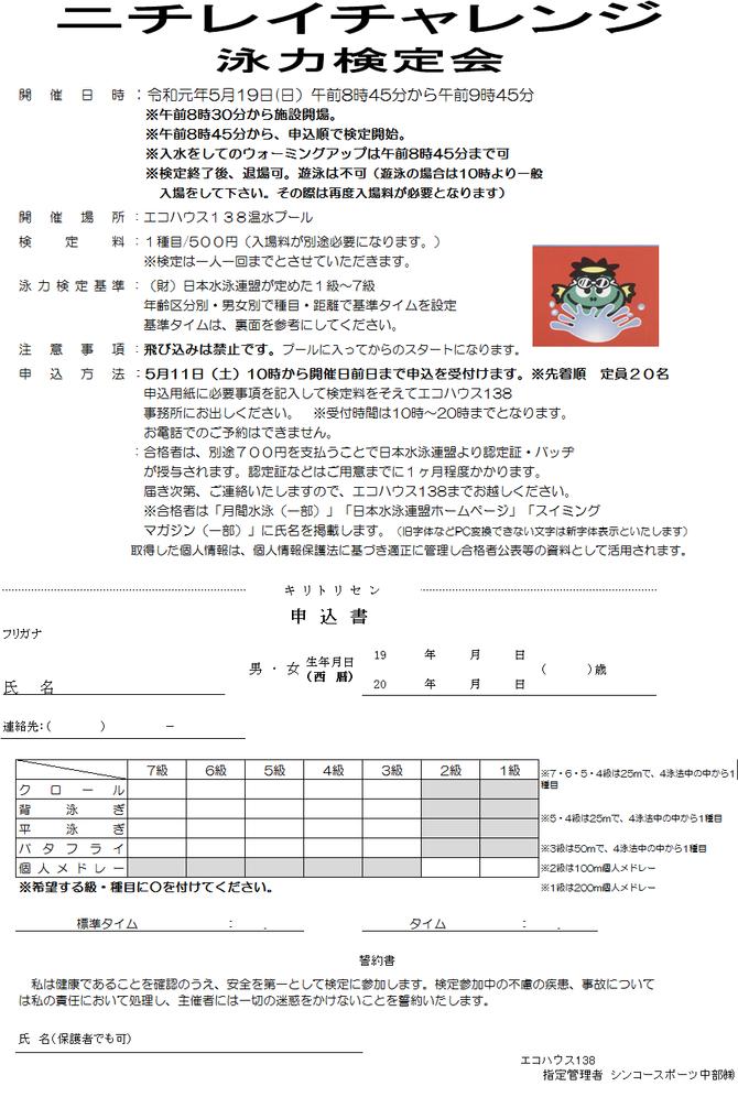 ニチレイチャレンジ泳力検定会開催!!