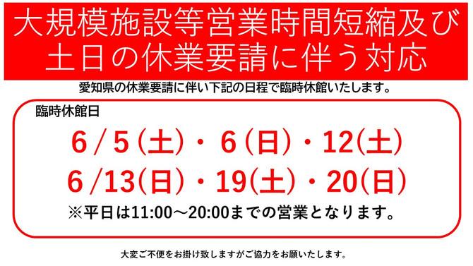 緊急事態宣言延長における臨時休館日のお知らせ