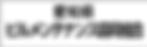 愛知県ビルメンテナンス協同組合のサイトへジャンプします