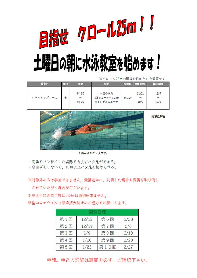 朝の水泳教室開催します!
