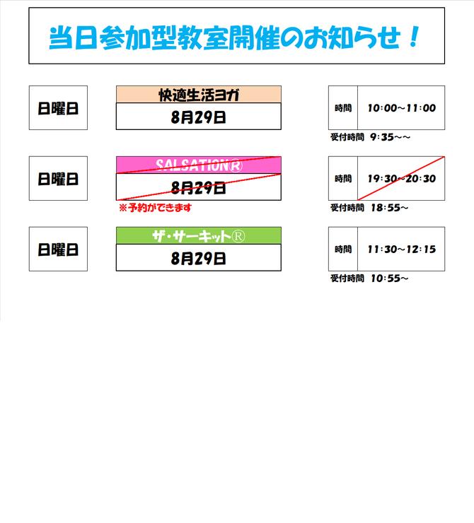 明日からの当日参加型教室!