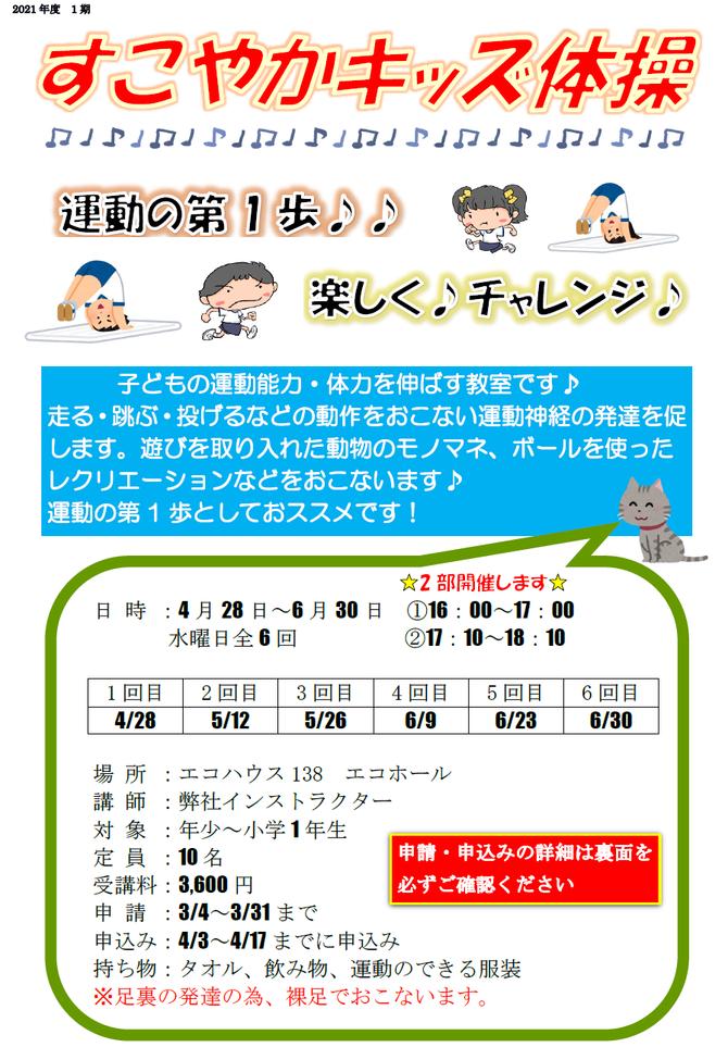 すこやかキッズ体操の申請は3/31まで!