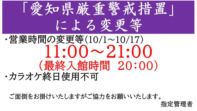 『愛知県厳重警戒措置』による対応