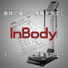 InBody測定会と運動教室のご案内