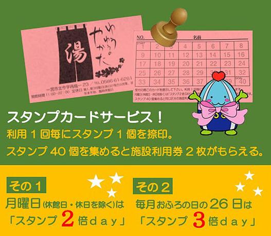 【10月イベント情報】スタンプ倍デー