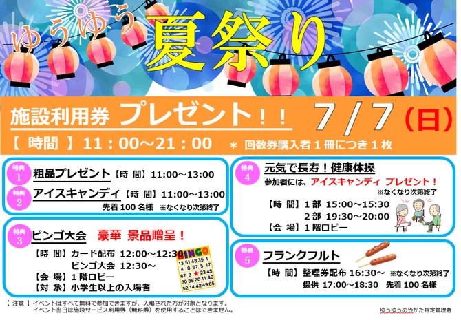 2019 夏祭り!!