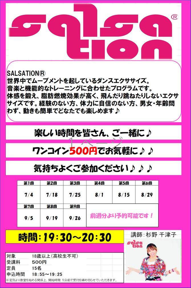 7月からの SALSATION@ ごあんない!