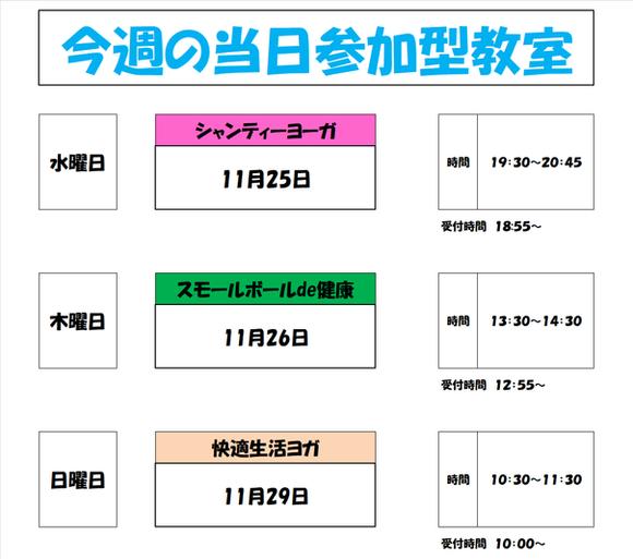 11月25日(水)から29日(日)までの当日参加型教室