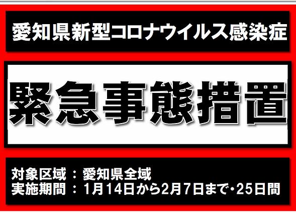 愛知県より緊急事態処置について