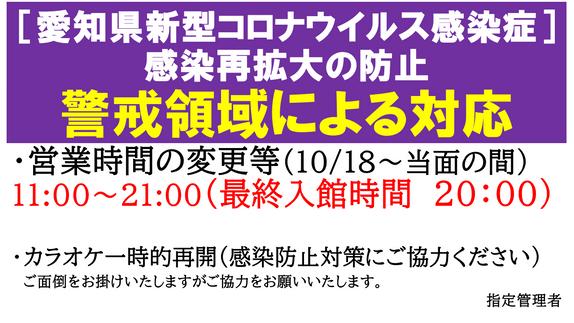 愛知県新型コロナウイルス感染症 感染再拡大の防止 警戒領域による対応