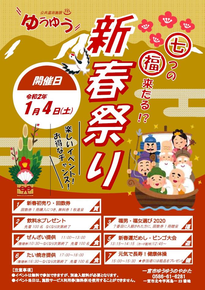 [1/4(土)]ゆうゆう新春祭り!