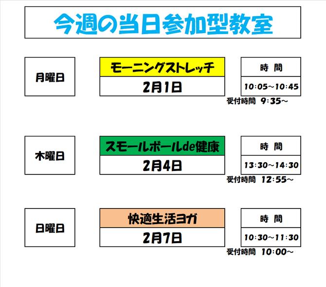 2月7日までの 当日参加型教室のお知らせ