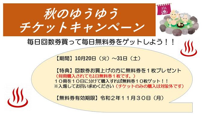 【10月イベント情報】秋ゆうゆうチケットキャンペーン