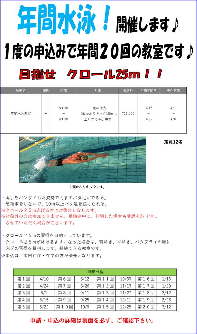 年間水泳教室!4月から