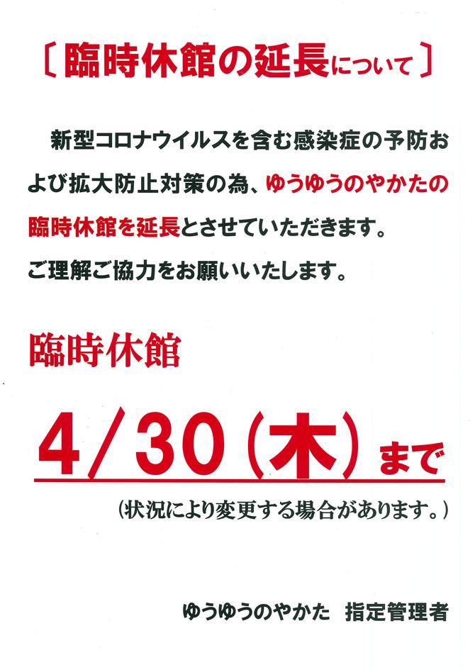 臨時休館の延長について(~4/30(木)まで)