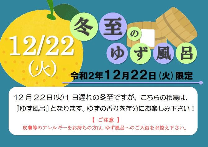 【12月イベント情報】冬至のゆず風呂