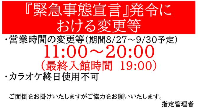緊急事態宣言延長における変更等