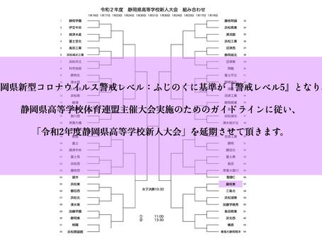 【 令和2年度 静岡県高等学校新人大会  】の延期のお知らせ。