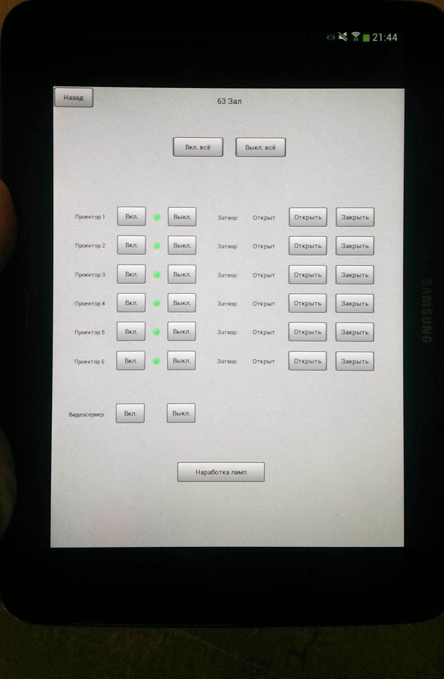 Управление с планшета