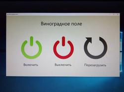 меню управления