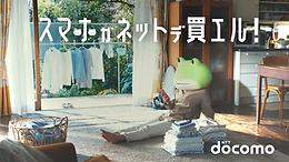 ドコモオンラインショップ「スマホガネットデ買エル」お家篇.png