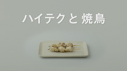 Hitachi Hight-Tech科学・医用システム編.png