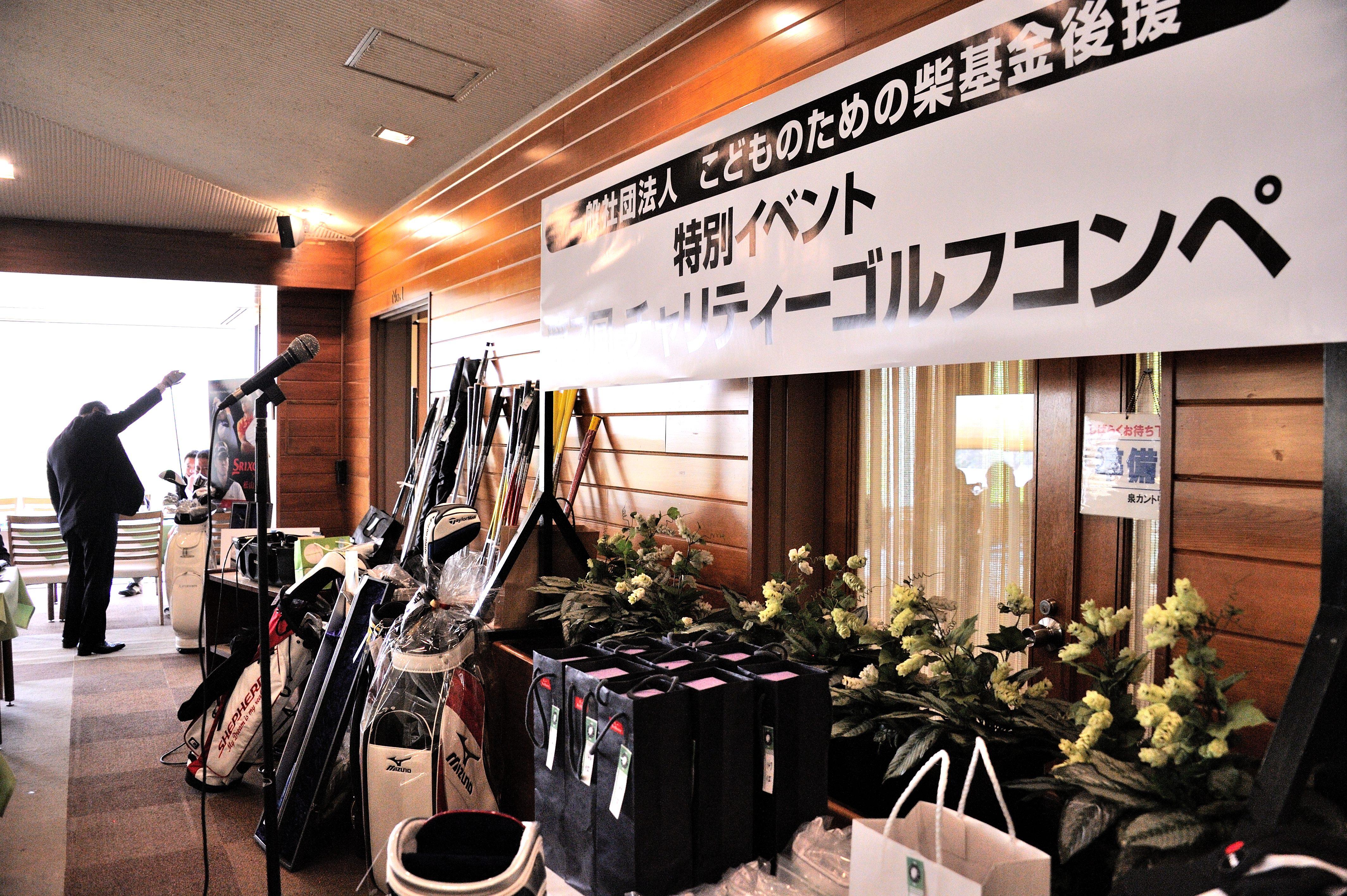 第7回チャリティーゴルフコンペ at 泉カントリー倶楽部