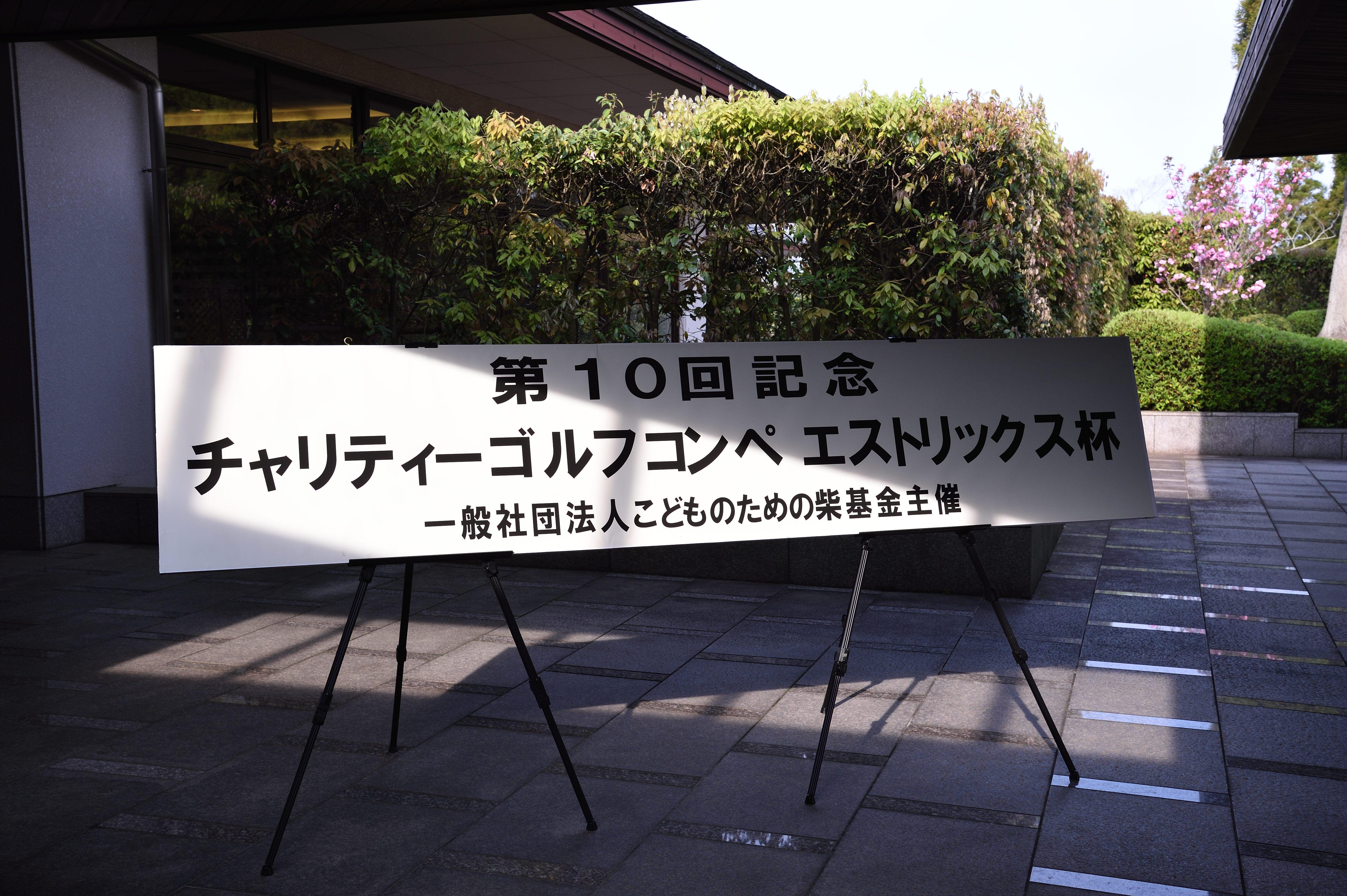 第10回記念 チャリティーコンペ エストリックス杯at東急セブンハンド