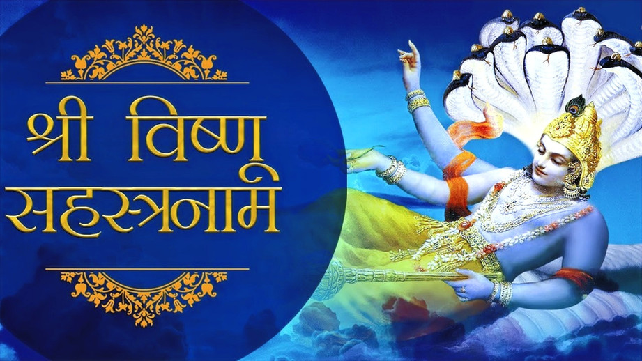 विष्णु सहस्त्रनाम स्तोत्र, Vishnu Sahasranam Stotra, Vishnu 1000 Names, संस्कृत, हिंदी, Hindi Lyrics
