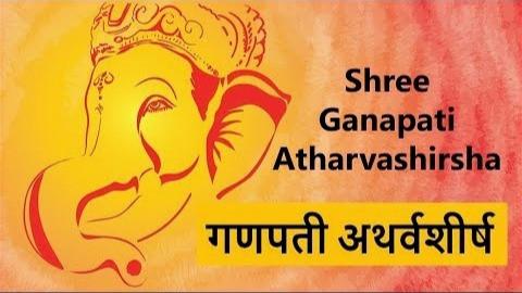 श्री गणपति अथर्वशीर्ष , Ganesha Atharvashirsha Path in Hindi, Ganpati Atharvashirsha