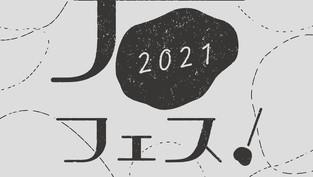 石フェス!2021