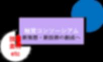 触覚コンソーシアム.png