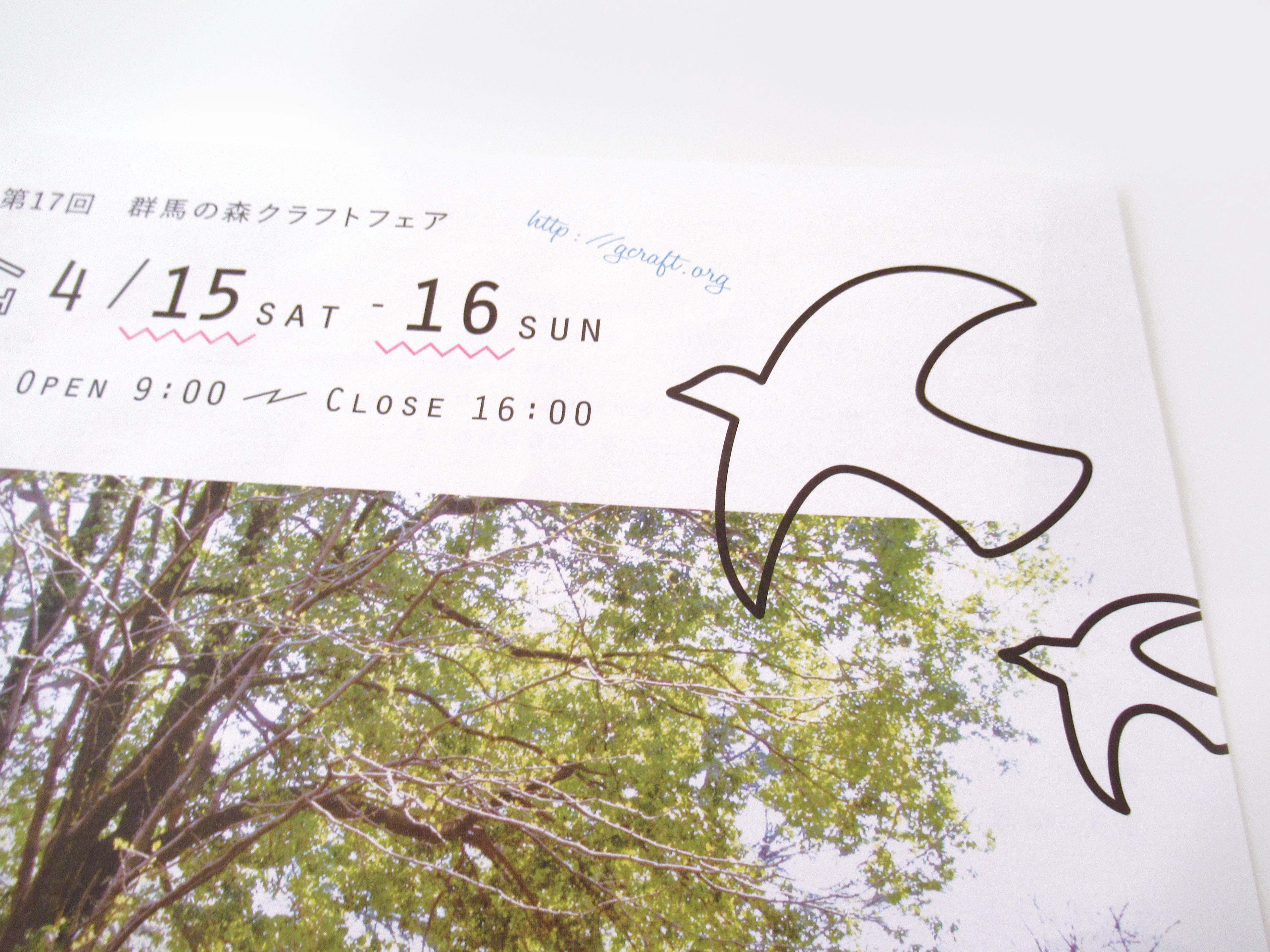 群馬の森クラフトフェア