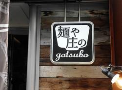 gotsubo