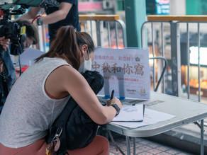 旺角蕭朱街站 #中秋和你寫 召喚填色師、寫信師!