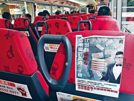 【星島日報報道】黨媒認證—巴士座椅交通燈貼海報 示威者謀重建18區「文宣」