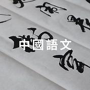 中國語文.png