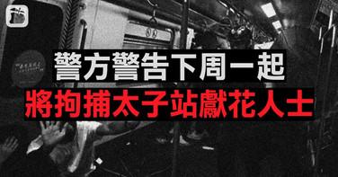 警方警告下周一起拘捕太子站獻花人士  https://bit.ly/3fHdI7v