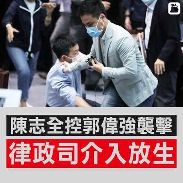 【陳志全私人檢控郭偉強 律政司介入決不提證供起訴】 https://bit.ly/2U1IYnH