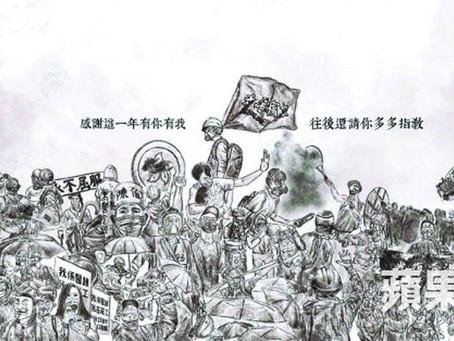 【蘋果日報報道】網絡連儂牆:跨越界限傳播抗爭訊息