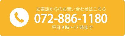 問い合わせオレンジ.jpg