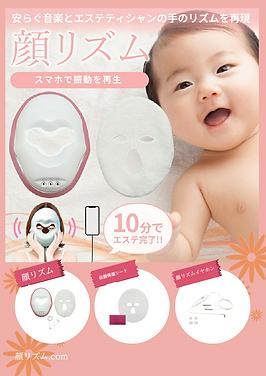 顔リズム赤ちゃん.png