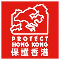 protect-hong-kong.png