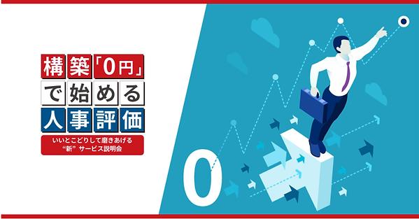 構築「0円」で始める人事評価.png