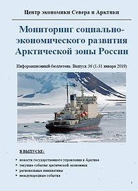 Арктический бюллетень №36 (январь 2019).