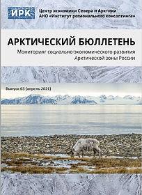 Арктический бюллетень 63 апрель 2021.jpg